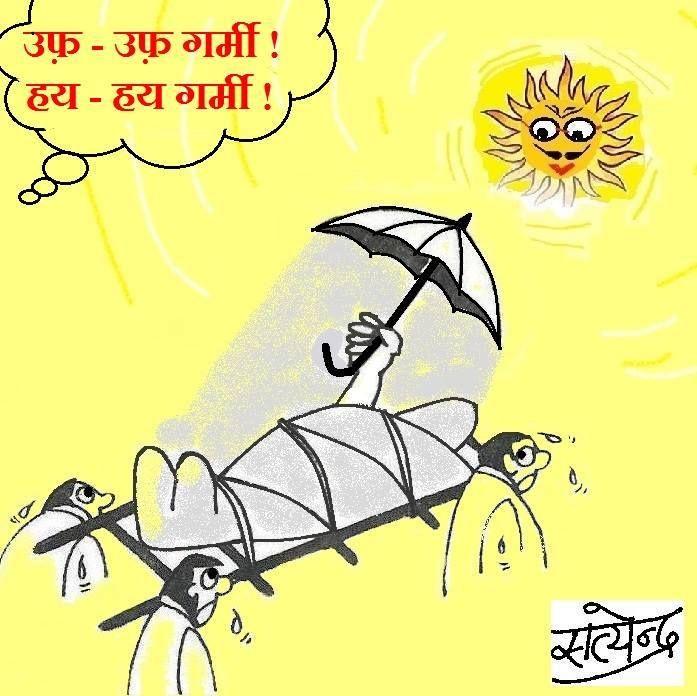 Dr Puneet Agrawal S World Of Jokes Cartoons On Persisting Heat Wave And Hot Summer Heatwave Hot Summer Cartoon