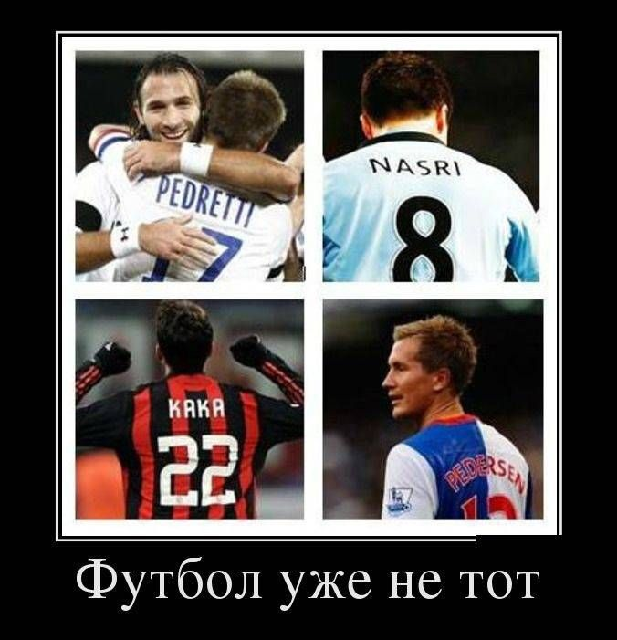 Смешные картинки с надписями о футболе
