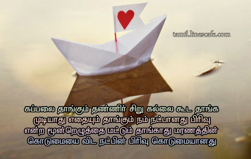Best Tamil Friendship Kavithai HD Images Free Download   Msg