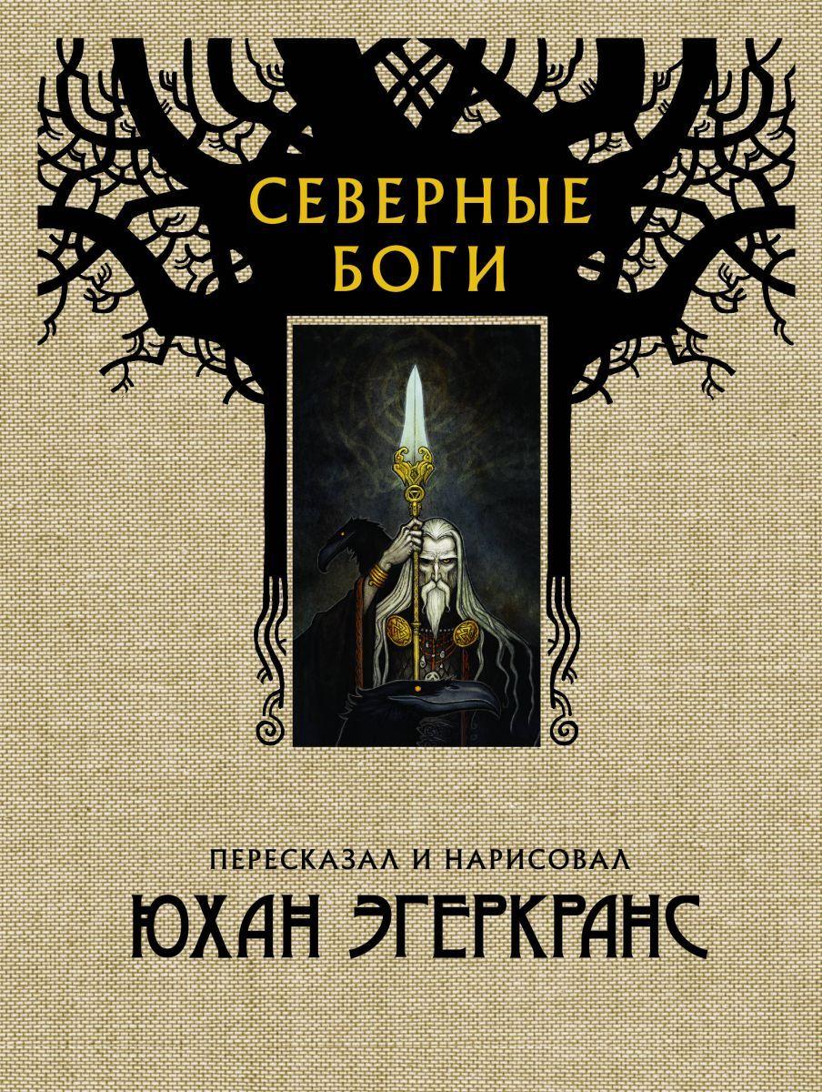 Северные боги | Книги, Книголюб, Книги для подростков
