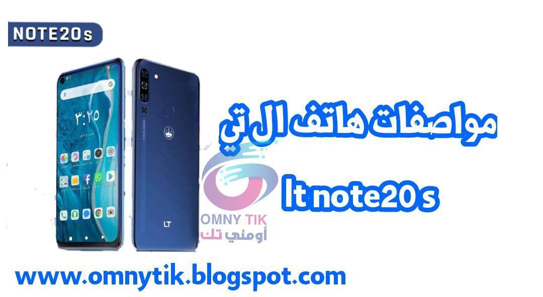 مواصفات هاتف ال تي نوت 20 اس Lt Note 20s Samsung Galaxy Phone Galaxy Phone Samsung Galaxy