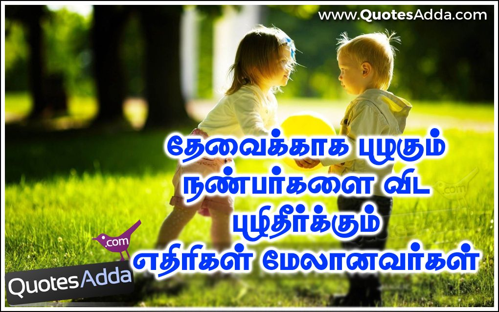 Happy Sunday Good Morning Tamil English Quoetes Wallpapers Tamil