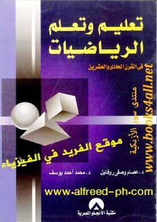 تحميل كتاب تعليم وتعلم الرياضيات Pdf Learning Mathematics Math Methods Math Books