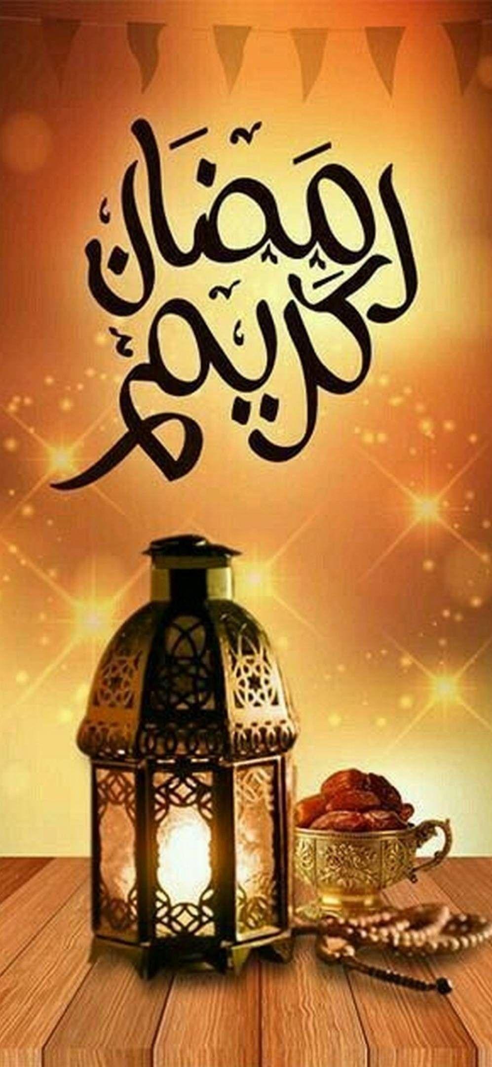 Ramadan Mubarak Beautiful Nature Wallpaper Ramzan Mubarak Image Novelty Lamp