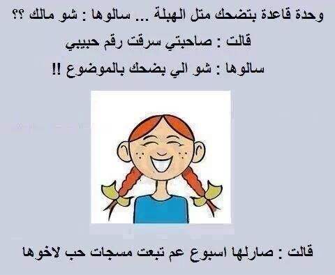 Lady Popular Free Online Game Funny Words Funny Relatable Memes Funny Arabic Quotes