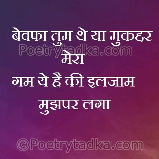 Emotional Shayari Emotional Shayari In Hindi Emotions Hindi Quotes Shayari In Hindi