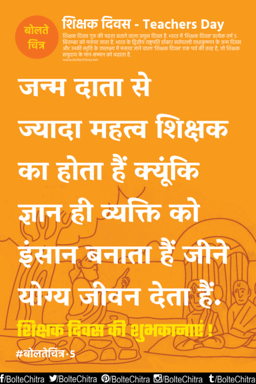 Teachers Day Quotes Greetings Whatsapp Sms In Hindi With Images Part 5 Happy Teachers Day Thoughts For Teachers Teachers Day
