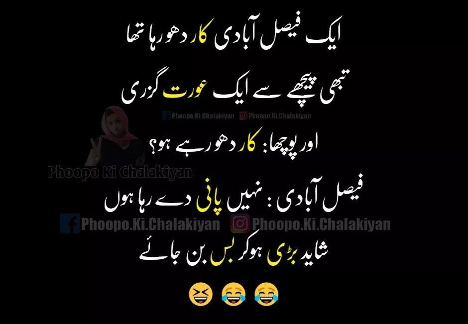 Image result for Jokes on Faisalabadi