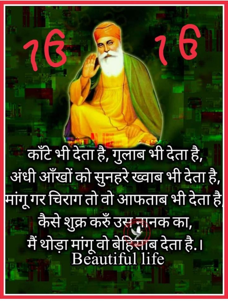 good morning religious quotes in punjabi