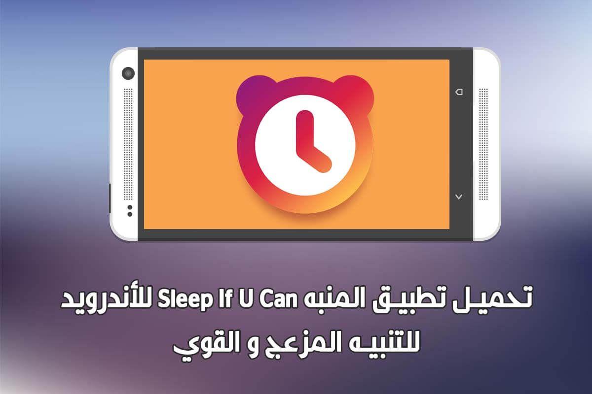 تحميل تطبيق المنبه Sleep If U Can للأندرويد وللأيفون Sleep Canning