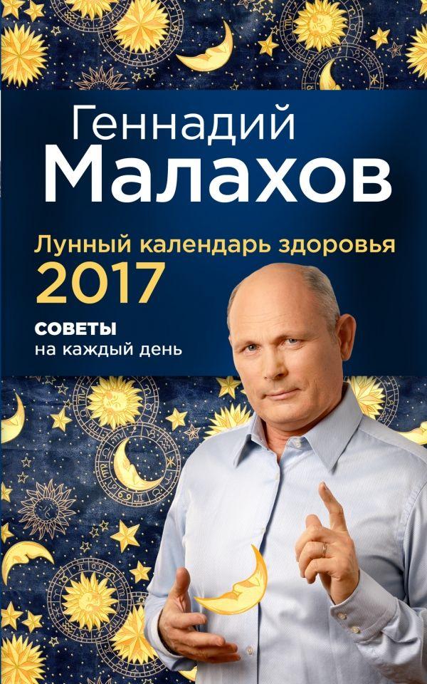Малахов геннадий петрович книги скачать
