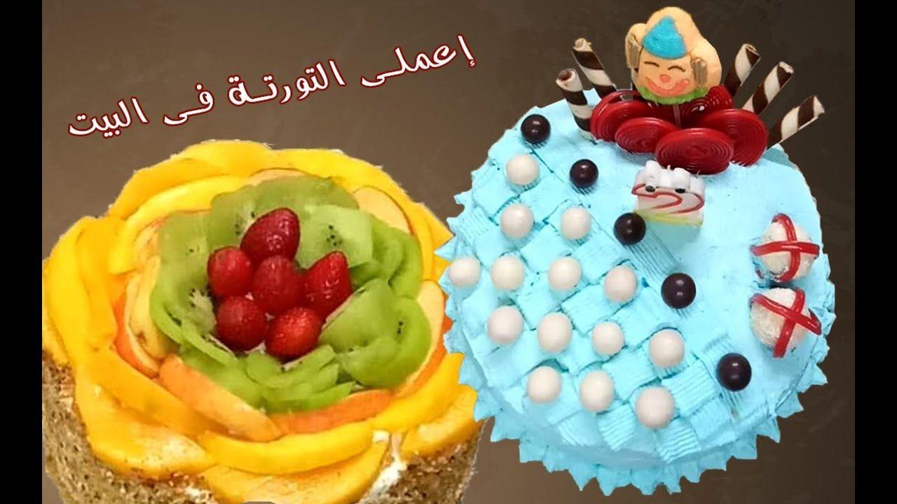 طريقة عمل وتزيين تورتة عيد ميلاد بالفواكه والشيكولاتة بشكل احترافى Youtube Desserts Cake Decorating Cake