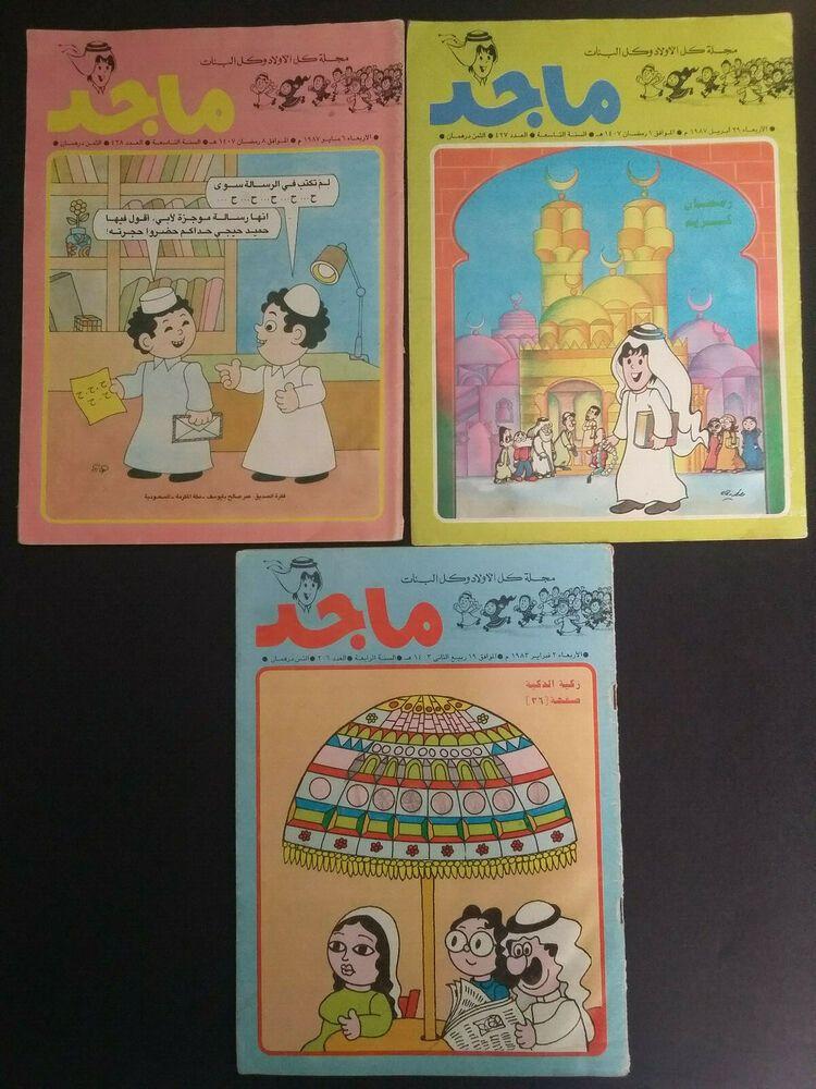 Lot Of 3 Majid Magazine Uae Emirates Arabic Comics 80s مجلة ماجد الاماراتية Vintage Comics Comics Book Cover