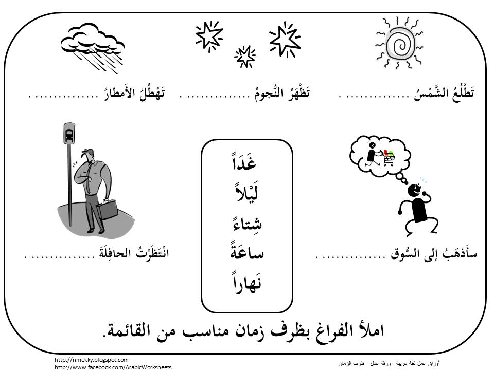 طريقه تعليم سهله وبسيطة للغة العربية-اوراق عمل لغه عربيه