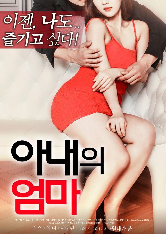 Pin Di Film Semi Korea