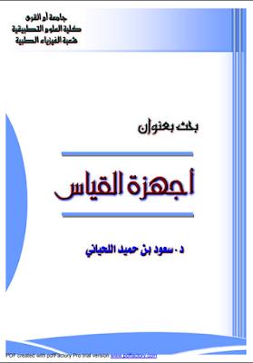 تحميل كتاب أجهزة القياس Pdf برابط مباشر د سعود بن حميد اللحياني Physics Books Pdf