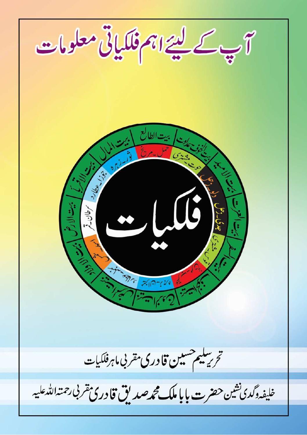 Falkiyat in urdu pdf free download free books astrology