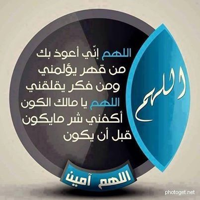 اللهم إني أعوذ بك من قهر صور Little Prayer Islam Facts Words
