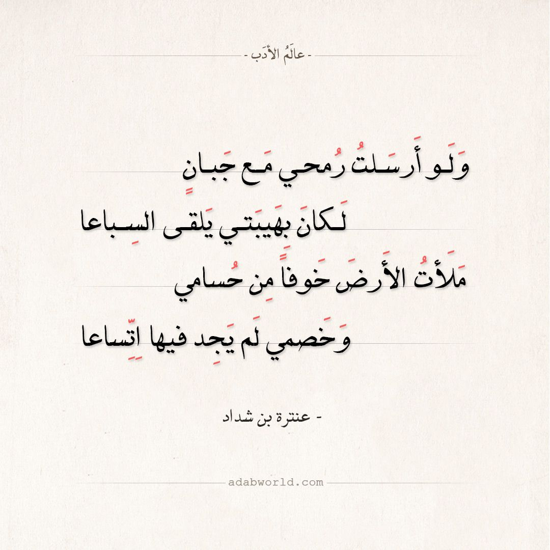 شعر عنترة بن شداد و لو أرسلت رمحي مع جبان الفخر المدح شعر عنترة بن شداد عالم الأدب Arabic Quotes Arabic Words Quotes Arabic Poetry Arabic Love Quotes