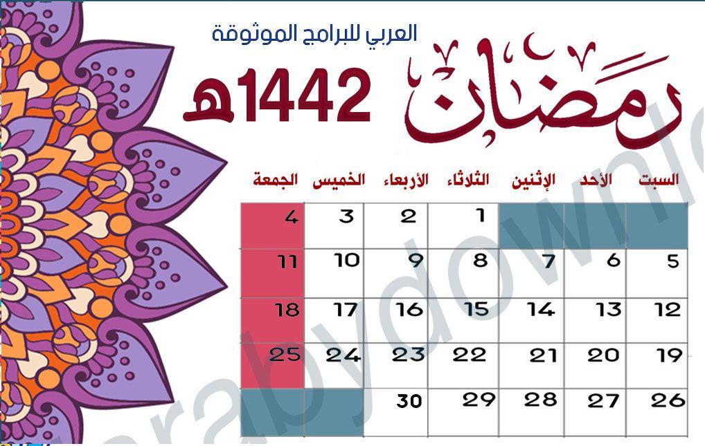 التقويم الهجري 1442 Pdf تقويم ام القرى 1442 Pdf رابط تنزيل التقويم الهجري ١٤٤٢ Pdf In 2021 Hijri Calendar Calendar Word Search Puzzle