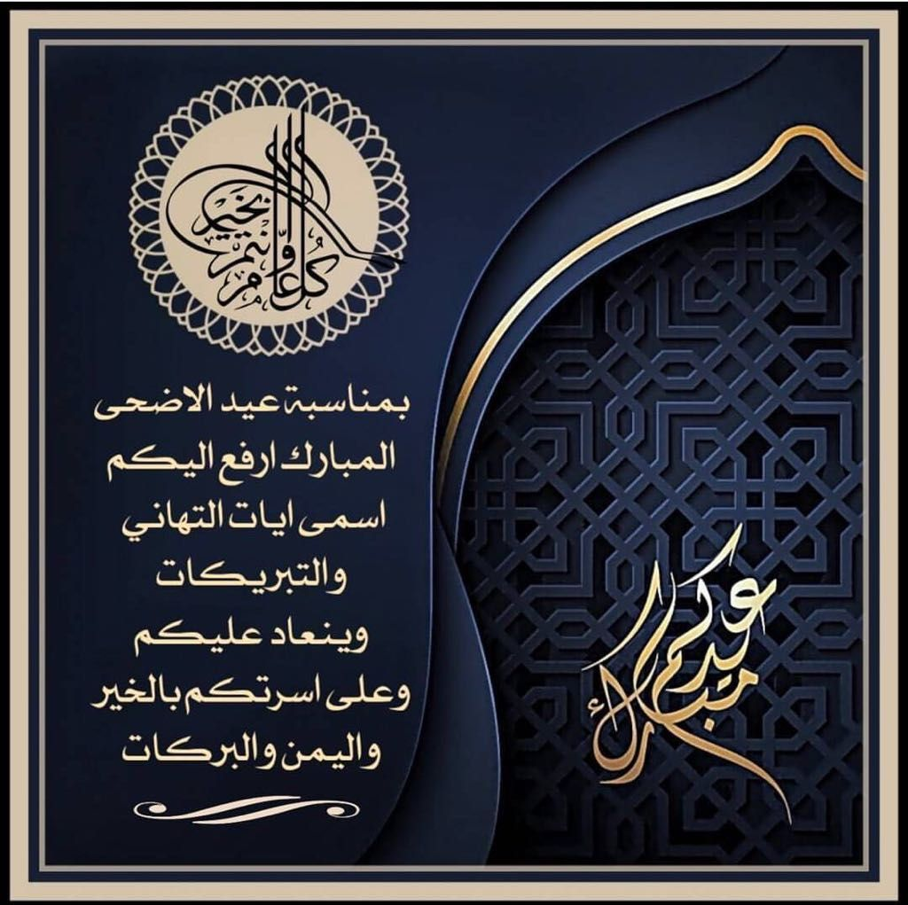 عيدكم مبارك Eid Cards Eid Photos Eid Greetings