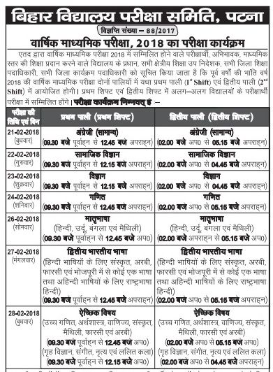 Bseb Matric Exam Schedule  Bihar Board Th Time Table Pdf