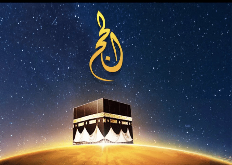 Etiquette Of Qurbani Etiquette Eid Ul Adha Allah Love