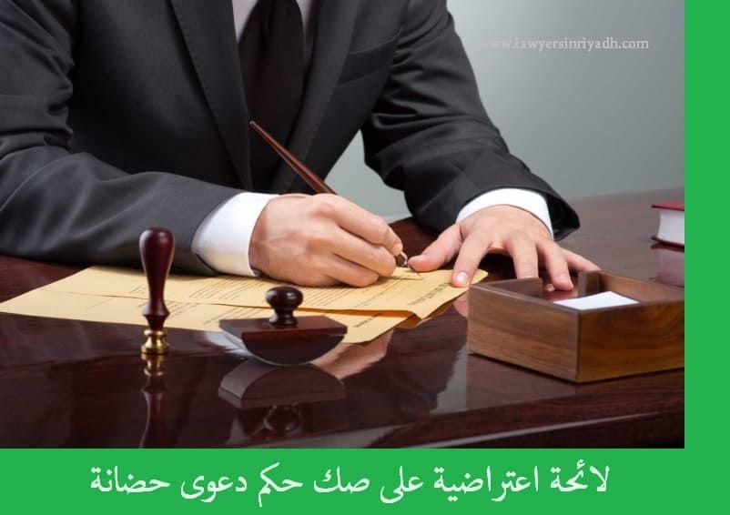 لائحة اعتراضية اعتراض على حكم