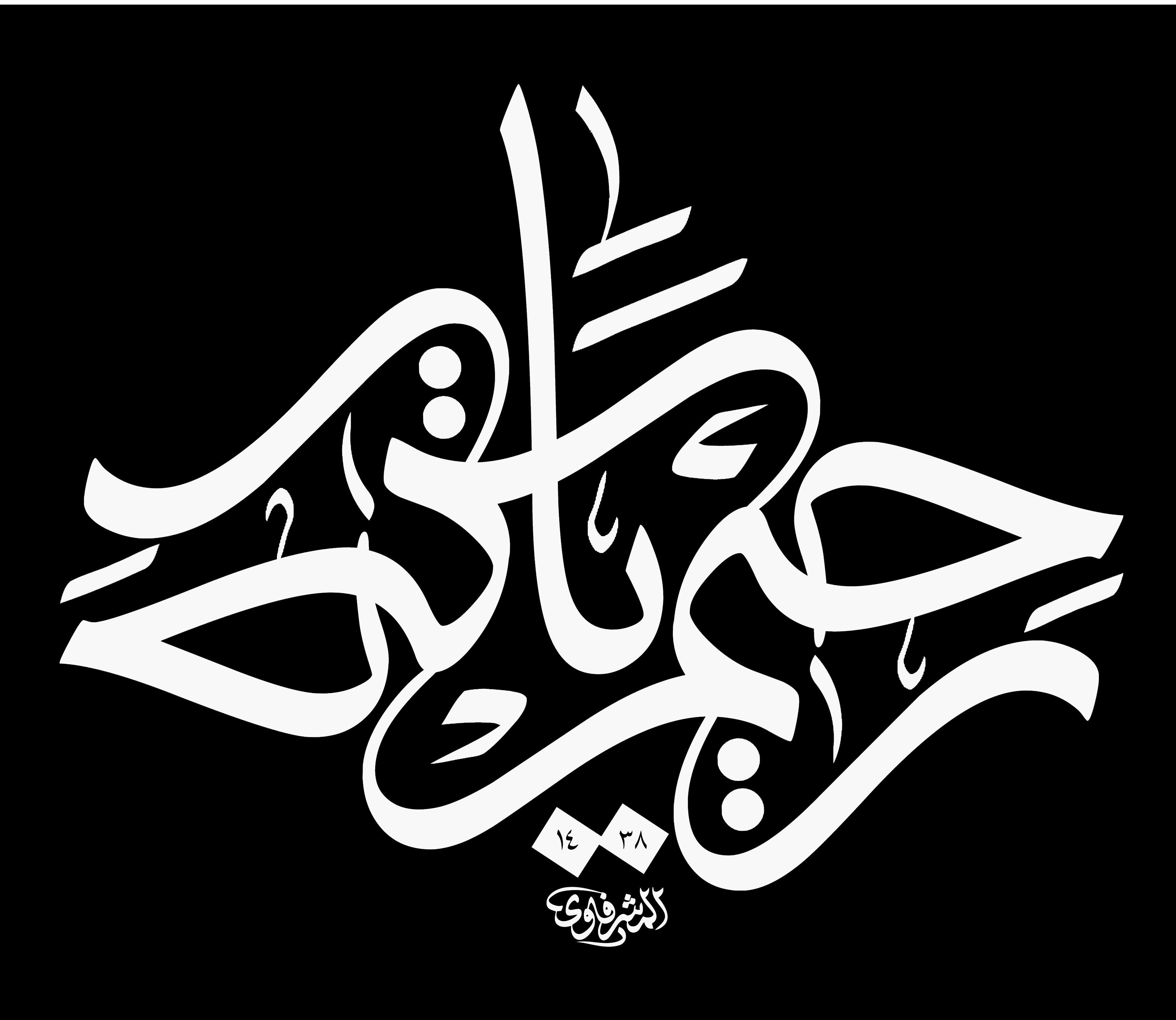اسم الله يارحيم جل جلاله الخطاط محمد الحسني المشرفاوي Hat Sanati Sanat