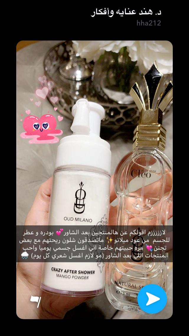 الاثنين مع بعض من عود ميلانو سوا بعد الشاور Perfume Scents Skin Care Diy Masks Beauty Skin Care Routine