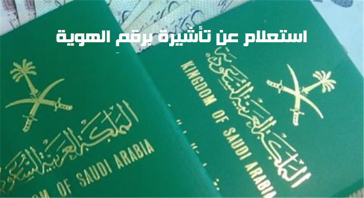 استعلام عن تأشيرة برقم الهوية ورقم الطلب منصة ابشر ومنصة انجاز In 2021 Book Cover Books Cover