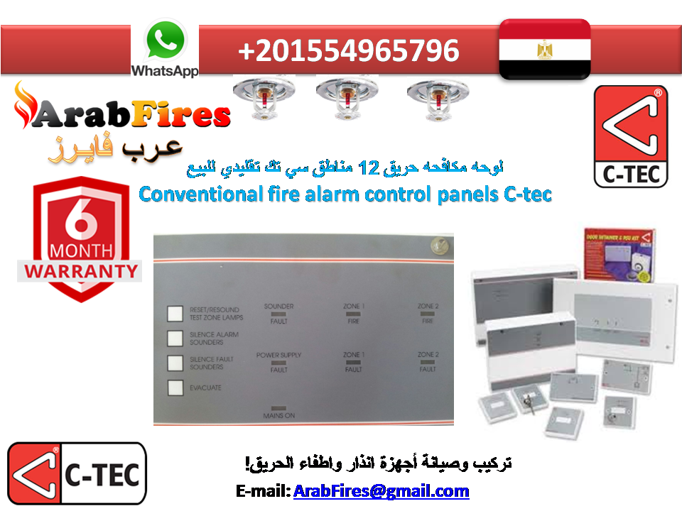 Pin On Fire Alarm Control Panels لوحه تحكم انذار حريق