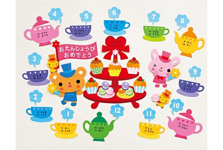 2段のケーキスタンドに おいしそうなお菓子がいっぱい カラフルなお菓子と 湯気の上がるカップ ポットが 子どもたちの心をウキウキさせること間違いなし 誕生表 手作りカレンダー 誕生日表