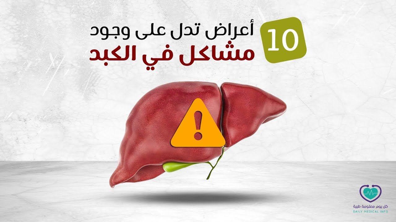 أعراض تدل على وجود مشاكل في الكبد Enamel Pins Medical