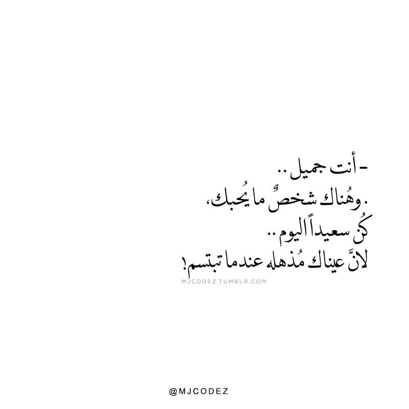 Mjcodez Quotes Love Quotes Wallpaper Beautiful Arabic Words