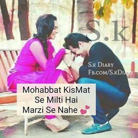 Sahi baat h | Dear diary | Pinterest | Urdu poetry, Couple quotes ...