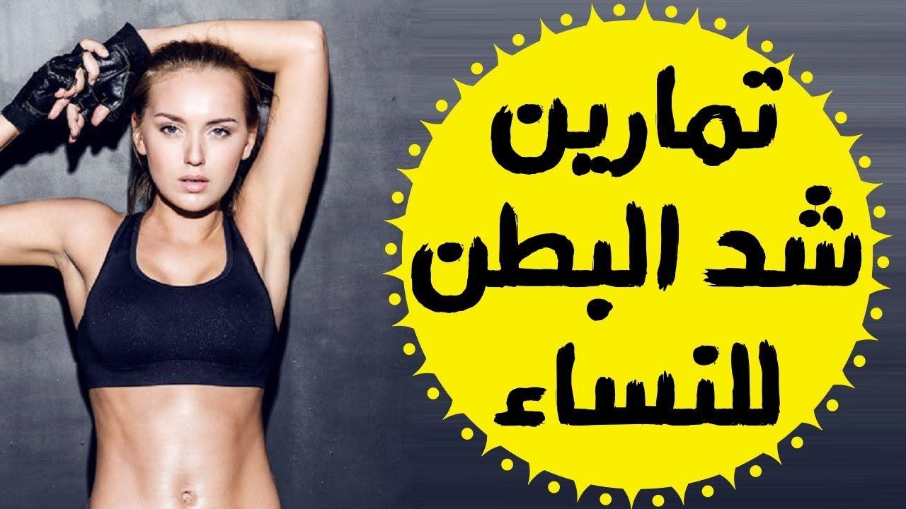 تمارين تخسيس البطن والارداف والمؤخرة للنساء تمارين حرق الدهون تماري Sports Bra Bra Sports