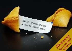 предсказания для печенья для детей