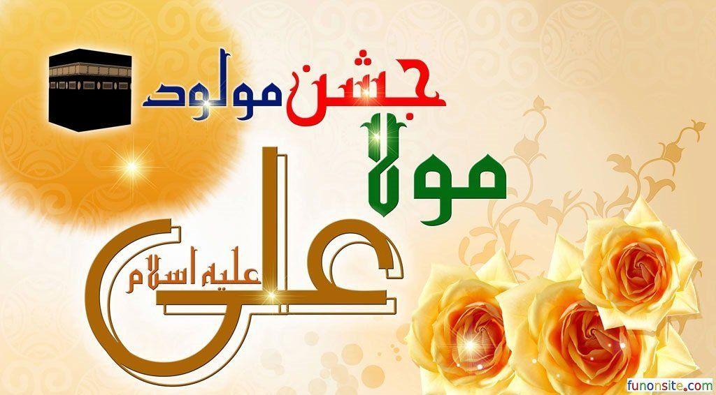 13 Rajab Mola Ali Wallpaper   Islamic   funonsite   Mola ali
