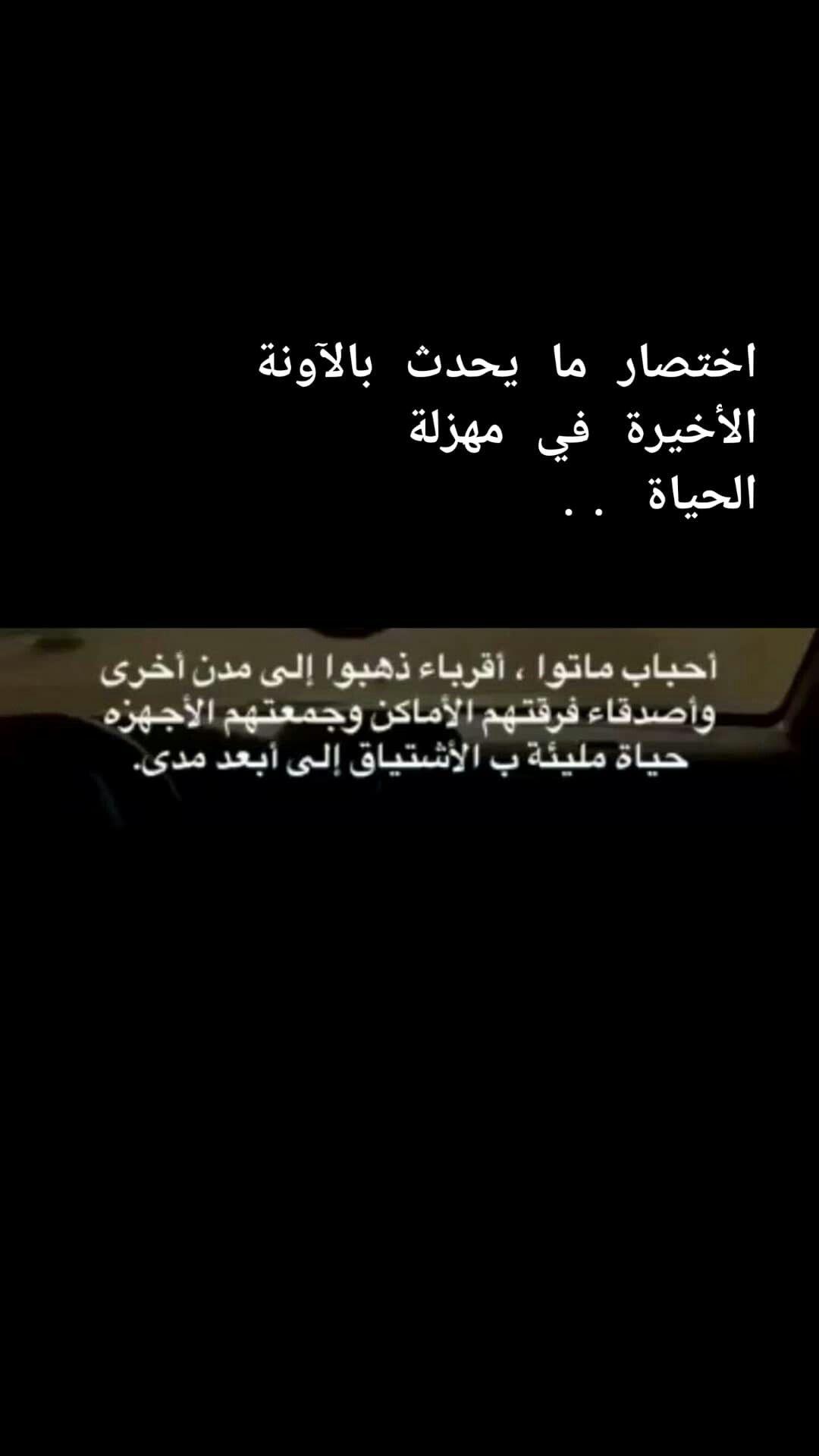 Pin By Nancy On Arabic Quotes اقتباسات عربية Love Words Quotes Words