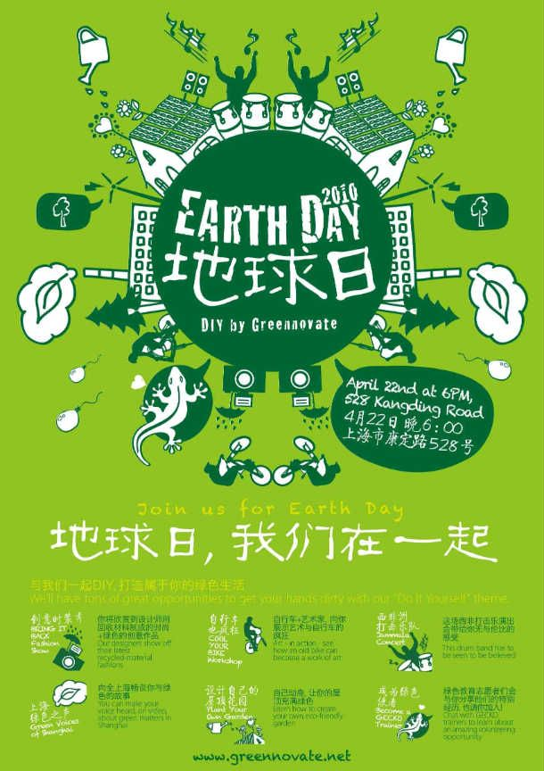 Earth Day Poster | japanese graphic | Pinterest | Earth