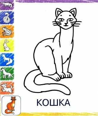 раскраска малышам Кошка распечатать (с изображениями ...