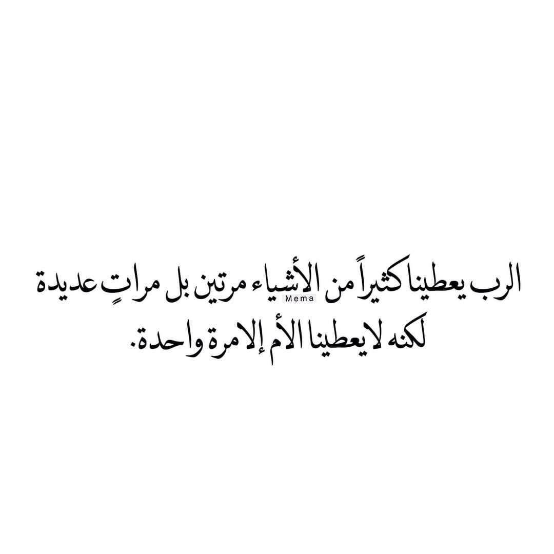 عيد سعيد على كل امهات العالم ويرحم أمي وامهاتكم يارب العالمين Words Quotes I Miss You Quotes Be Yourself Quotes