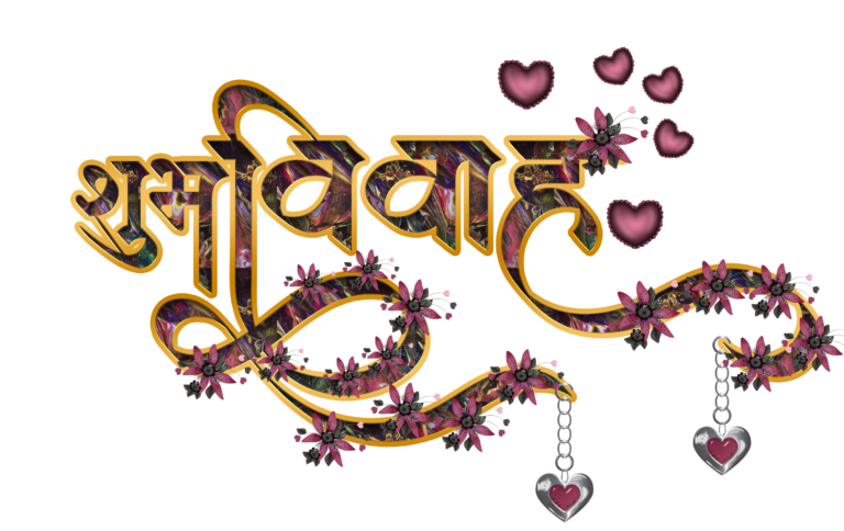 Wedding Clip Art Archives Hindi Graphics (With images