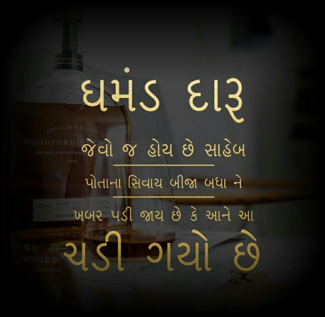 Gujarati Thoughts Gujarati Quotes Quotes Life Quotes