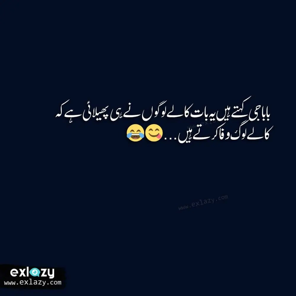 The Best 30 Funny Urdu Quotes Jokes Of All Time Urdu Urdujokes Urduquotes Jokes Quotes Fun Quotes Funny Funny Quotes