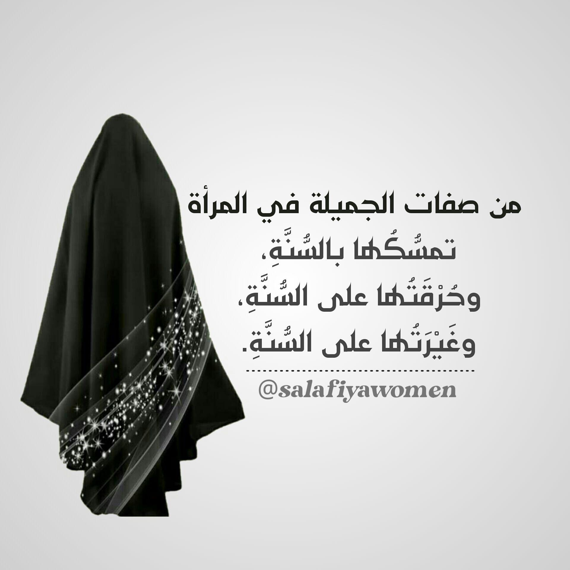 من صفات الجميلة في المرأة تمس ك ها بالس ن ة وح ر ق ت ها على الس ن ة وغ ي ر ت ها على الس ن ة Hsi Rls