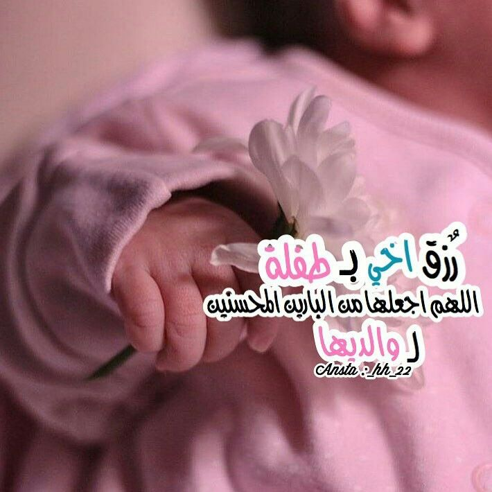 Pin By Memom On رمزيات مواليد Newborn Baby Quotes Baby Quotes Baby Tumblr