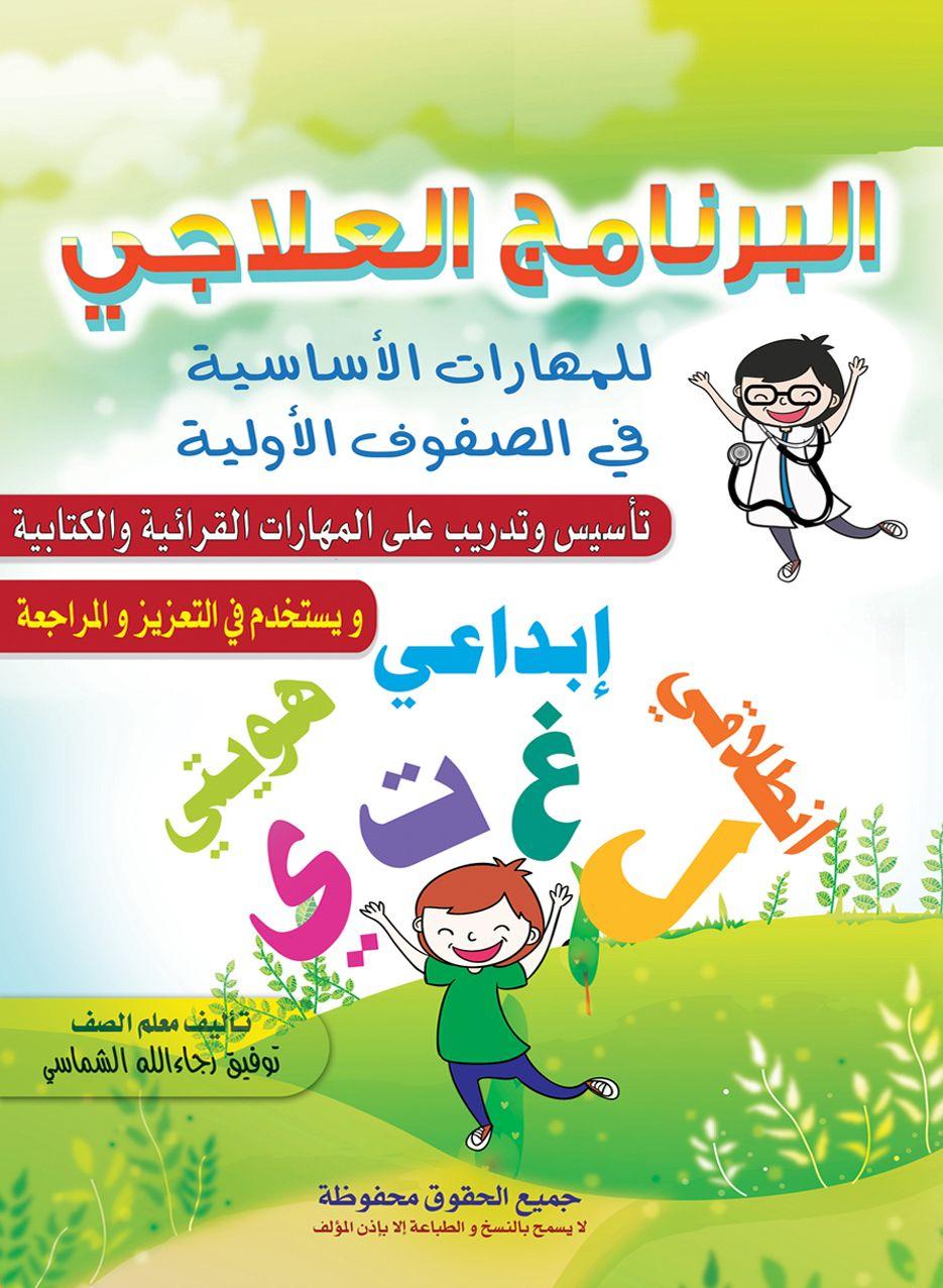 معلومات ونماذج البرنامج العلاجي في المهارات الأساسية للصفوف الأولية فريق تأليف مقررات اللغة ال Interactive Writing Learning Arabic Arabic Alphabet For Kids