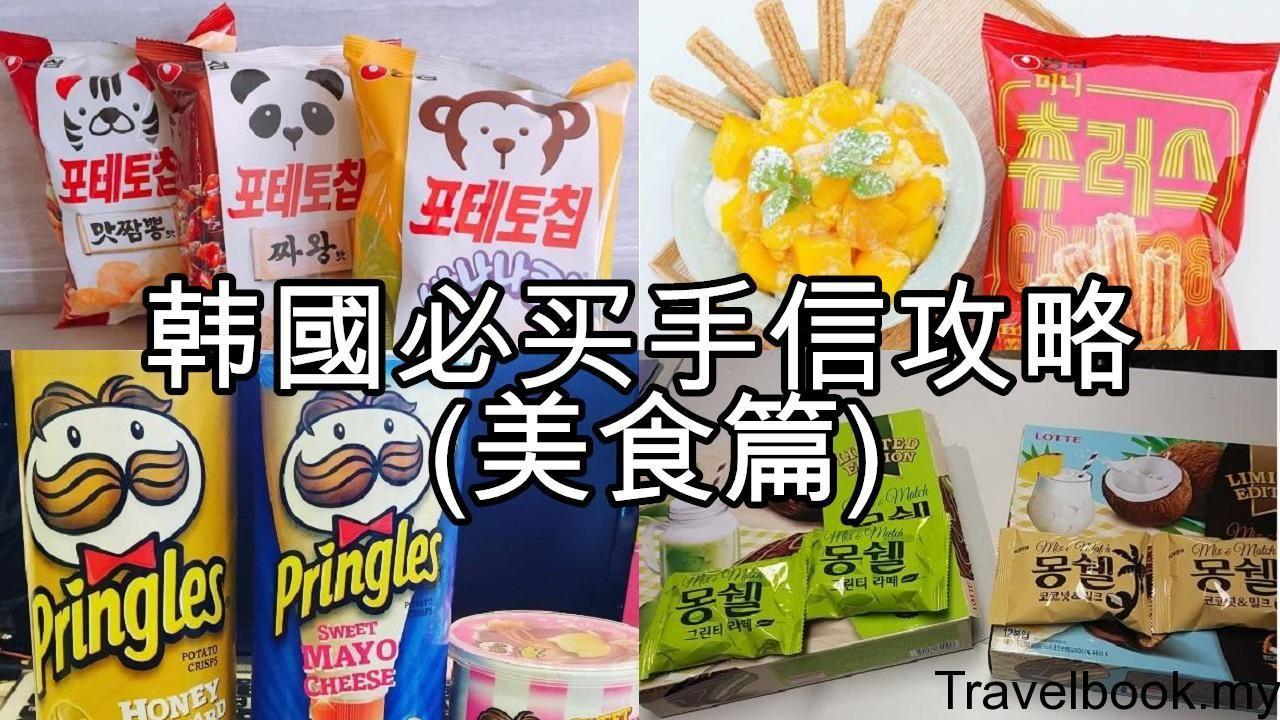 韓國必買手信攻略 (美食篇)   Frosted flakes cereal box, Pops cereal box, Cereal pops